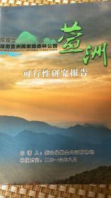 拟设立湖南萱洲国家级森林公园可行性研究报告