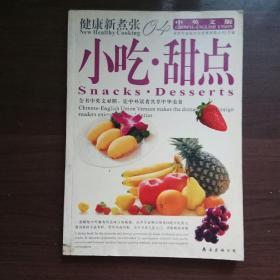 小吃,甜点(健康新主张,中英文版,全铜版纸彩印)