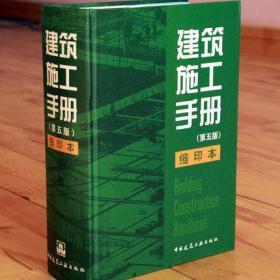 【正版新书】建筑施工手册第五版 5 缩印本 精装 缩印版