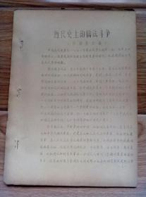 历史的儒法斗争(讨论修订稿)【油印本】