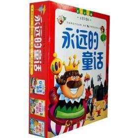 9787811209648-hs-(彩图注音版)永远的童话(全三册):格林童话 安徒生童话 伊索寓言