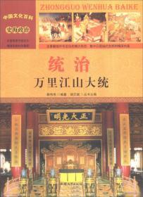 中国文化百科史海政治-统治:万里江山大统(彩图版)/新