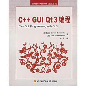 C++ GUI Qt3编程