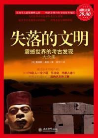 失落的文明:震撼世界的考古发现大全集(超值金版)   书脊破损