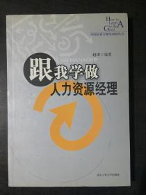跟我学做人力资源经理【馆藏书】