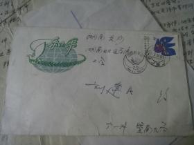 国际和平年首日封1986年首日实寄有封无信