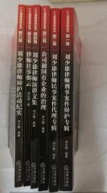 正版 仁人德赛律师丛书(6本合售)可单卖