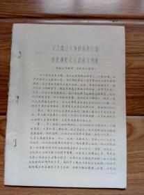 学习儒法斗争的历史经验 将批林批孔运动进行到底(根据录音整理)【油印本】