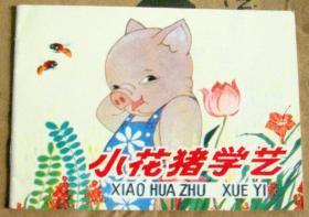 小花猪学艺彩图{大缺本)1981年彩色版