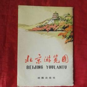 北京游览图1978年一版一印