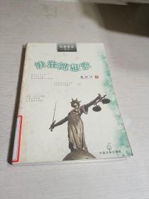 法治随想录(一版一印)