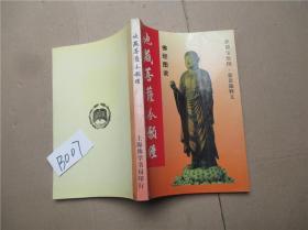 地藏菩萨本愿经 绘图本