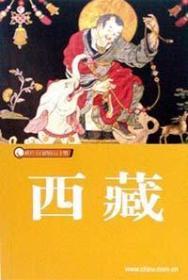 藏羚羊自助旅行手册——西藏