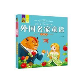 金色童年必读经典:外国名家童话(珍藏版)