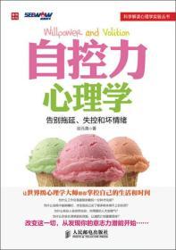 科学解读心理学实验丛书·自控力心理学:告别拖延、失控和坏情绪
