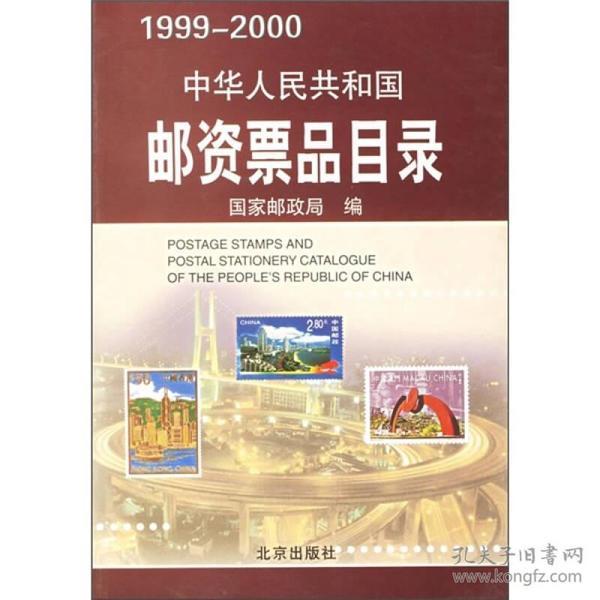 中华人民共和国邮资票品目录