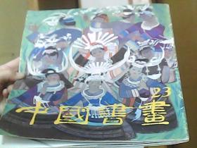 中国书画 23
