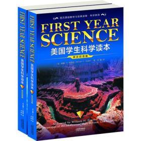 美国学生科学读本(上下册)