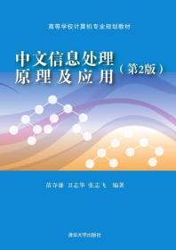 中文信息處理原理及應用