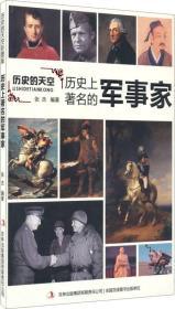 K (正版图书)历史的天空(彩图版):历史上著名的军事家