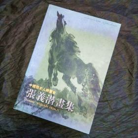 《张义潜画集》——画家之子张静签赠本 06年一版一印