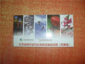 明信片 北京休闲农业与乡村旅游精品线路 冬春版 16张