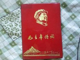 毛主席洔词.井岗山发行.