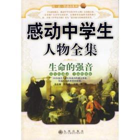 正版二手生命的强音感动中学生人物全集读品悟感动系列滕刚刘海涛9787801955968ab