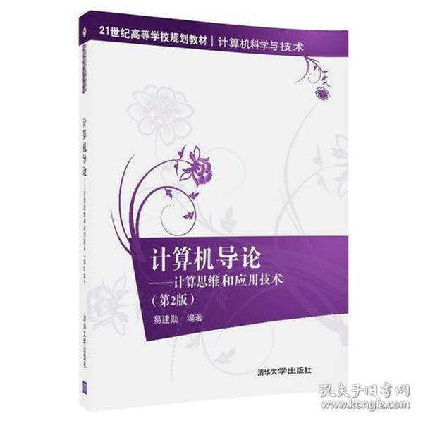 计算机导论——计算思维和应用技术(第2版)