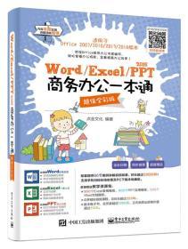 Word/Excel/PPT 2016商务办公一本通(超值全彩版)