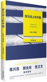 斑马线上的中国:法治十年观察