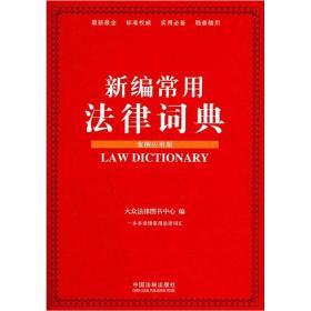 新编常用法律词典(案例应用版)