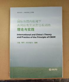 国际与国内视阈下共同但有区别责任原则的理论与实践