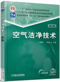 空气洁净技术(第2版)