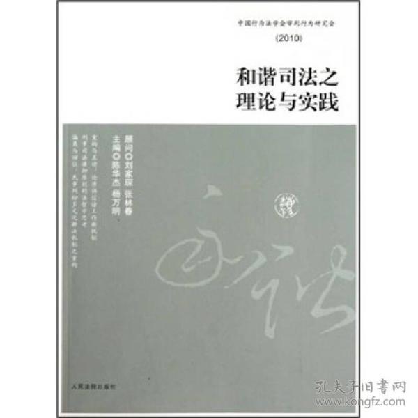 和谐司法之理论与实践(2010)