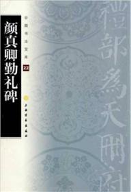 中国书法宝库·颜真卿勤礼碑