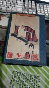 醒世恒言、、名家绘图珍藏全本  1996年