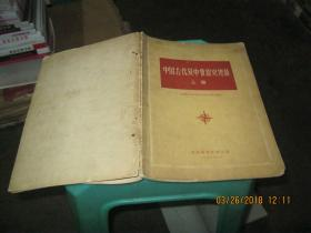 中国古代及中世纪史地图上册     货号13-1