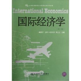 经济学 第3版第三版 姜文学 东北财经大学出版社有限责任公司 9787565407307