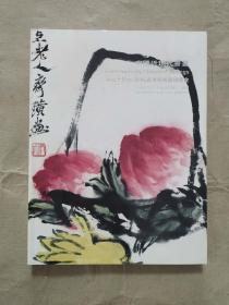 拍卖图录】中国近现代书画-南京十竹斋2016春季艺术品拍卖会