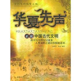 华夏先声:正说中国古代文明——古代文明探索之旅
