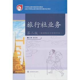 旅行社业务(第2版)