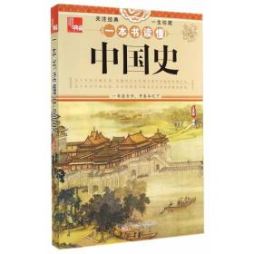 典藏:一本书读懂中国史