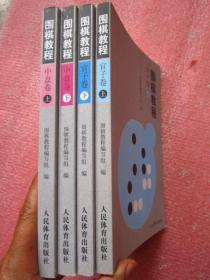 围棋教程:官子卷(上下)中盘卷(上下)【四册合售】全新、正版F
