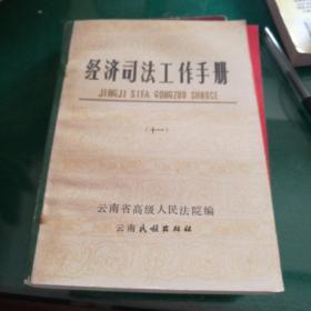 经济工作司法手册(十一)云南省高级人民法院编云南民族出版社32开598页