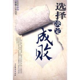 选择决定成败 吕双波 9787104022800 中国戏剧出版社