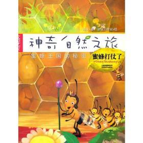 神奇自然之旅-蜜蜂打仗了