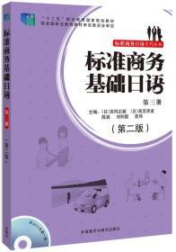 标准商务基础日语(第三册)(第二版)