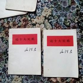 论十大关系2册(1976年1版1印)
