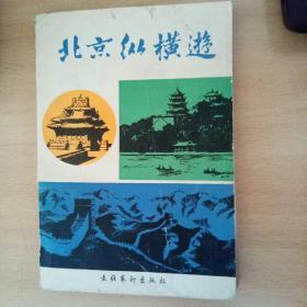 北京纵横游(1版1印)